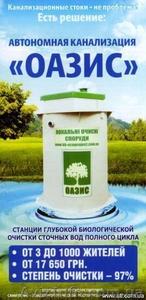 Автономная канализация ОАЗИС - Изображение #1, Объявление #819743