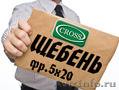 Лозовской щебень, диоритовый щебень Крым, Объявление #1543151