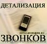 Услуга Детализация звонков с оплатой по факту выполнения в Винницкой области.