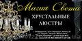 Чешские хрустальные светильники, Объявление #43400