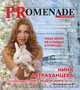 PRomenade,  журнал