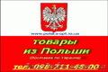 Товары из Польши (опт)