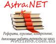 Выполнение на заказ курсовых, контрольных, дипломых, рефератов, эссе, Объявление #245154