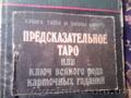 КНИГА ТАЙН, , , , , ТАРО, , 1912г.