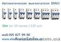 Автоматические выключатели КЭАЗ ВМ63 (г Курск)