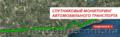 Предлагаем решение для спутникового GPS контроля транспорта или любых подвижных