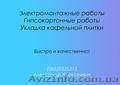 Услуги электрика электромонтажные работы Симферополь