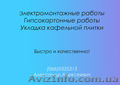 Укладка кафеля Симферополь