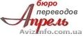 Бюро переводов в Крыму