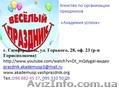 Агентство по организации праздников «Академия успеха»