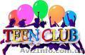 Диско-клуб для детей и подростков