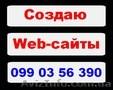 Создание сайтов г.Симферополь,  разаработка интернет-магазинов
