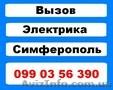 Услуги электрика г.Симферополь,  вызов на дом