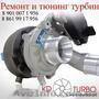 Ремонт и тюнинг турбин,  турбокомпрессоров,  Симферополь