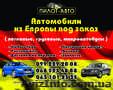 Доставка и продажа автомобилей и автозапчастей из Европы