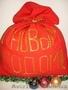 Новогодний мешок. Мешок Деда Мороза. 60 на 68 см.