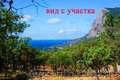 Шикарный участок с видом на море ЮБК бухта Ласпи 10 соток для дома вашей мечты ! - Изображение #5, Объявление #1021765