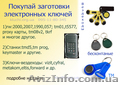 Ключи для домофона Севас 2014