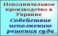 Исполнительное производство в Украине