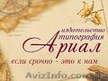 Типография Издательство Полиграфия