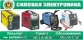 Продажа стабилизаторов напряжения, ИБП, сварочного оборудования.