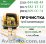 Прочистка канализации Севастополь. Чистка труб,  прочистка канализации