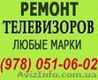 Ремонт телевизоров в Севастополе. Мастер по ремонту телевизора на дому , Объявление #1114166