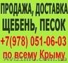Продажа Щебень гурзуф, партенит. ПРОДАЖА, доставка щебень всех фракции, Объявление #682188