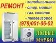 Ремонт Холодильника Гурзуф,  Партенит. Мастер по ремонту холодильников в Гурзуфе