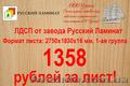 ДСП по оптовой цене в Крыму!