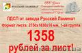 ДСП по оптовой цене со складов в Крыму