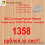 ДСП и ЛДСП по оптовой цене в Крыму