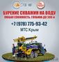 Бурение скважин под воду Керчь. Цена бурения в Крыму скважина