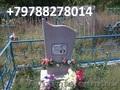 Памятники и ограды.Ритуальные услуги Бахчисарайский район , Объявление #542765