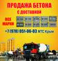 Купить бетон Симферополь,  цена,  с доставкой в Симферополе