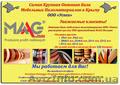 Купить ПВХ(АБС) кромку MaaG в Симферополе