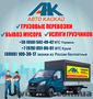 Квартирный переезд в Севастополе. Переезд квартиры недорого