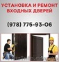 Металлические входные двери Севастополь, входные двери купить, установка, Объявление #1496750