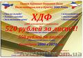 Ламинированный ХДФ по оптовым ценам со склада в Симферополе