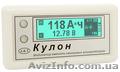 Индикатор,  тестер емкости аккумуляторов АКБ Кулон 12