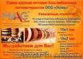 ПВХ кромка MAAG оптом и мелким оптом в Крыму