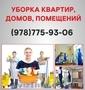 Клининг Севастополь. Клининговая компания в Севастополе., Объявление #1521436