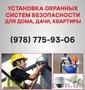 Установка сигнализации Севастополь. Охранная сигнализация в Севастополе.