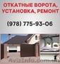Откатные ворота Симферополь. Ворота цена в Симферополе, установка ворот, Объявление #1526921