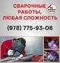 Сварка в Севастополе, сварка труб Севастополь, сварочные работы, Объявление #1537127
