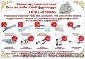 Самая крупная оптовая база мебельной фурнитуры в Симферополе, Объявление #1536453