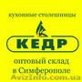 Кухонные столешницы по оптовым ценам со склада в Симферополе, Объявление #1530282