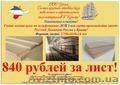 Шлифованное ДСП со склада в Симферополе по оптовой цене.
