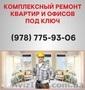 Ремонт квартир Симферополь  ремонт под ключ в Симферополе.