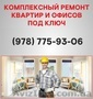 Ремонт квартир Севастополь  ремонт под ключ в Севастополе., Объявление #1550231